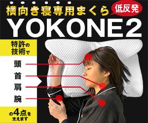 横向き寝専用枕yokone2!横向き寝の方法と、肩や、頭、腰を傷めずに、いびきかきにくい枕の決定版!【動画あり】