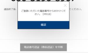 東京オリンピック電話番号認証